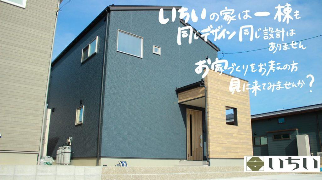 憧れのデザイン+家事効率=いちいの家
